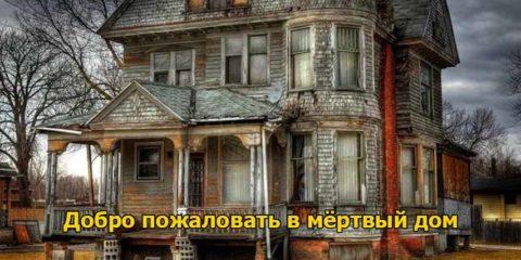 Добро пожаловать в мёртвый дом - Роберт Лоуренс (мистика) медиа книга