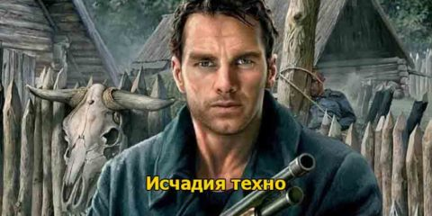 Исчадия техно – Артём Каменистый (фантастика) медиа книга