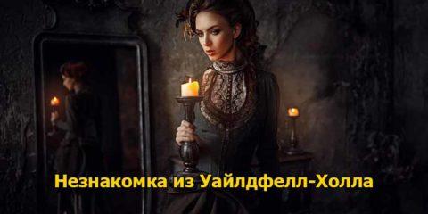 Незнакомка из Уайлдфелл-Холла - Энн Бронте (роман) медиа книга