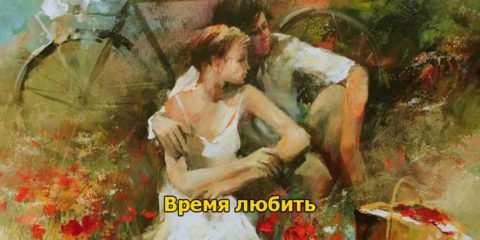 Время любить - Филипп Эриа (роман) медиа книга