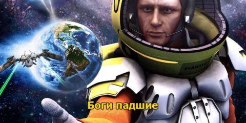 Боги падшие - Алексей Рудаков (фантастика) медиа книга