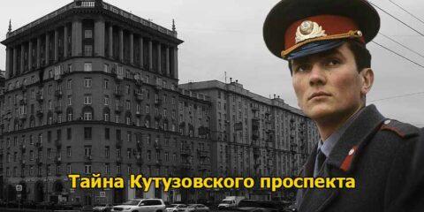 Тайна Кутузовского проспекта - Юлиан Семёнов (детектив) медиа книга